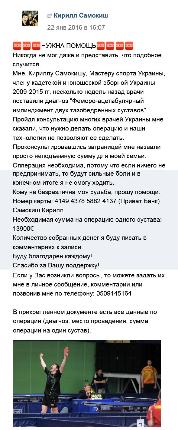 Кирилл Самокиш