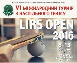 lirs open 2016