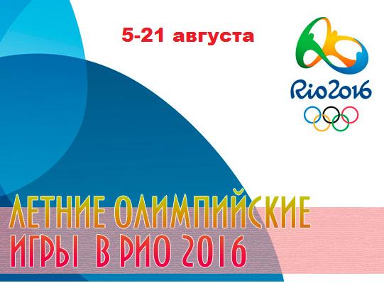 Бразилия плакат олимпийских игр