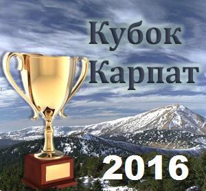 Kubok-Karpat 2016
