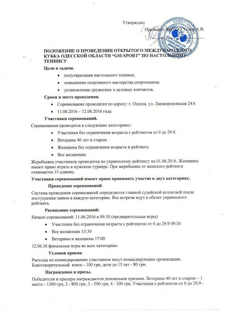 Положение Одесской области 1