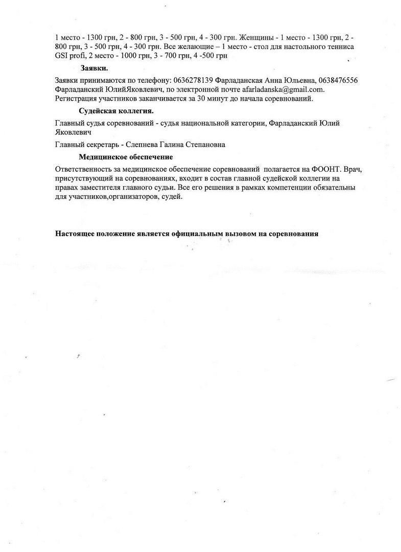 Положение Одесской области 2