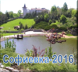 Анонс Софиевка-2016