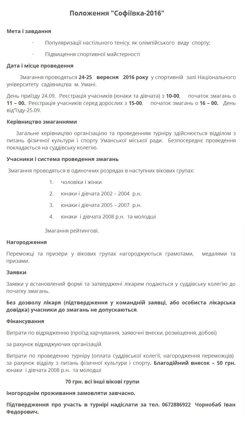 Положение Софиевка