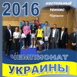 ЧУ-2016 заставка