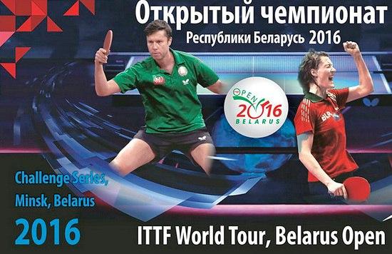 afisha-belarus-tur-2016