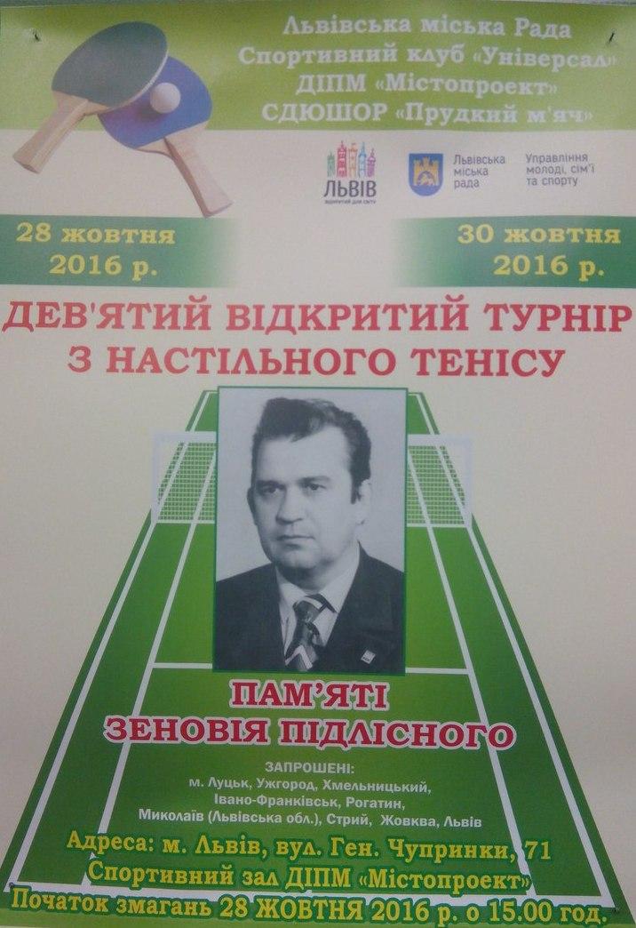 plakat-pidlisnogo-noviy-2