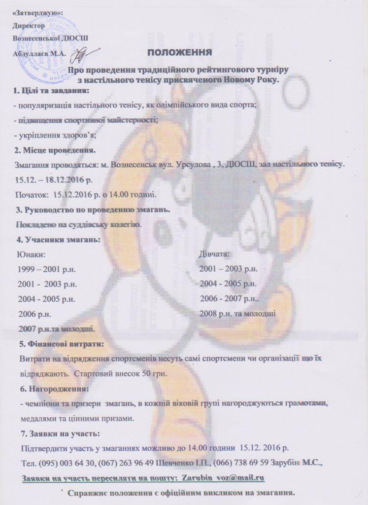 polozhenie-voskresensk-2