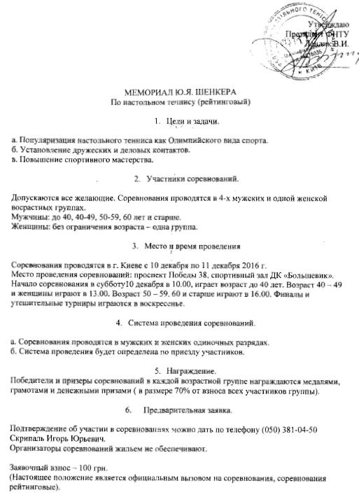 polozhennya_shenkera_kiyiv_1