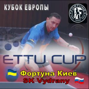 zastavka-match-v-kieve-2