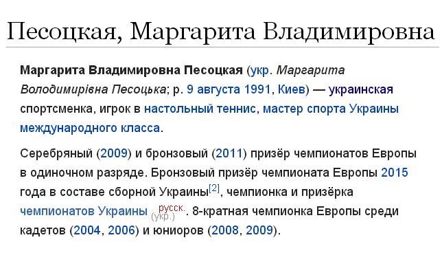 pesotskaya-rita-z-sayta-2