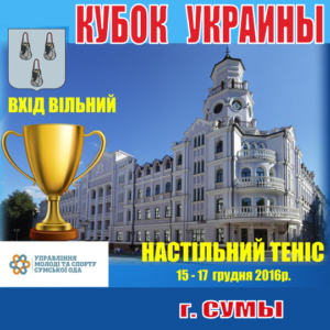 zastavka-kubok-basinoy-2